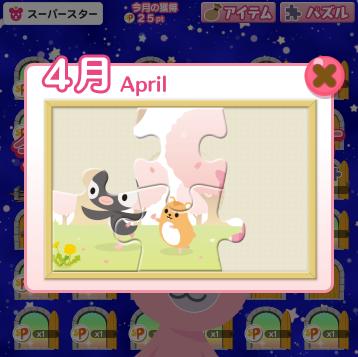 パズル 不首尾に終わる2021 4月_.png